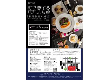 【海で恋する亘理街コン】第3弾開催決定!!