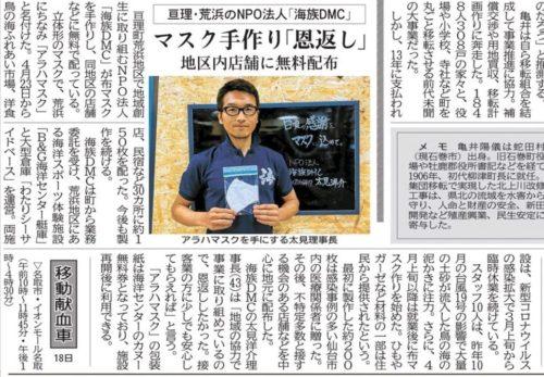 河北新報へ掲載されました!
