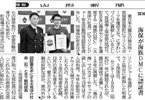 10月30日(金)の山形新聞に掲載されました!