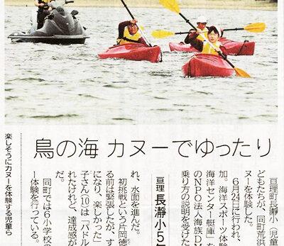 河北新報に記事を掲載していただきました