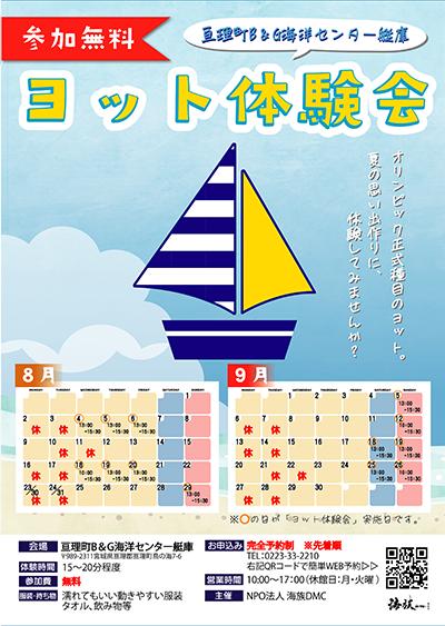 ヨット無料体験会