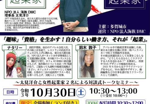 起業家支援セミナー開催!【10月30日(土)】